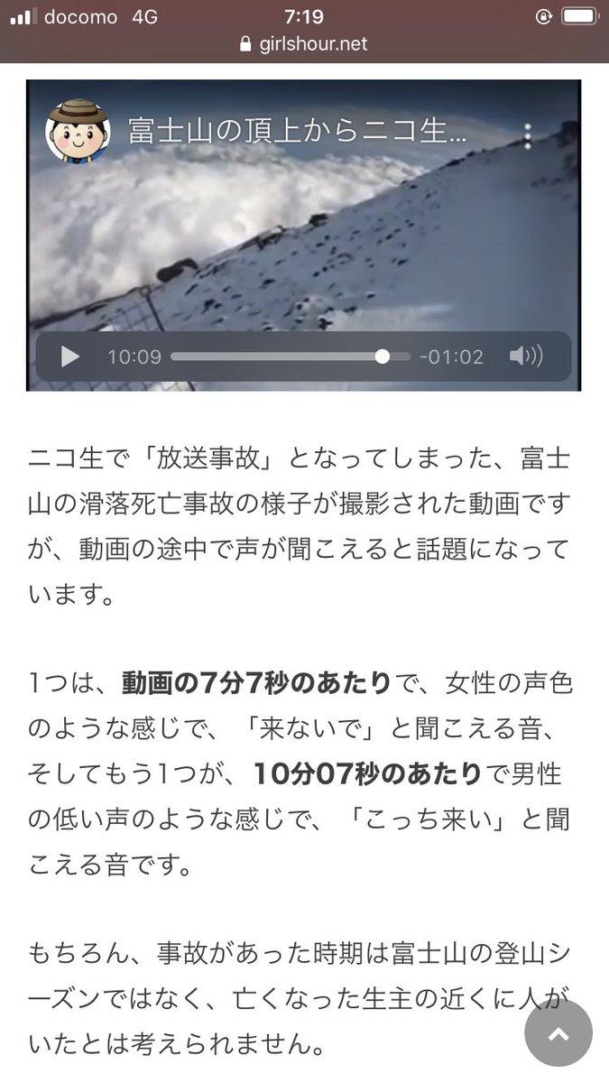 滑落 動画 富士山 事故