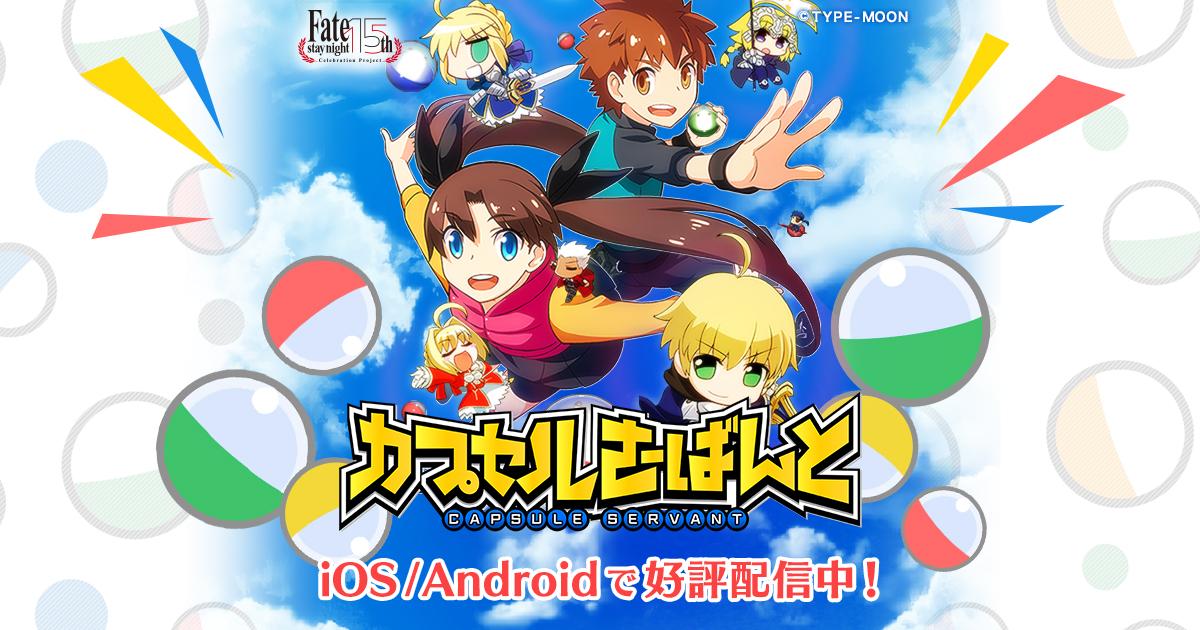 iOS/Android用Fateゲームアプリ『カプセルさーばんと』