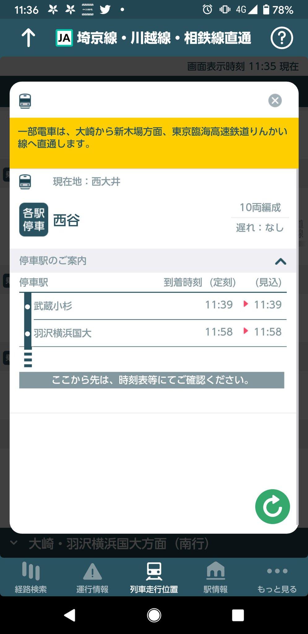 池袋 埼京線 時刻表