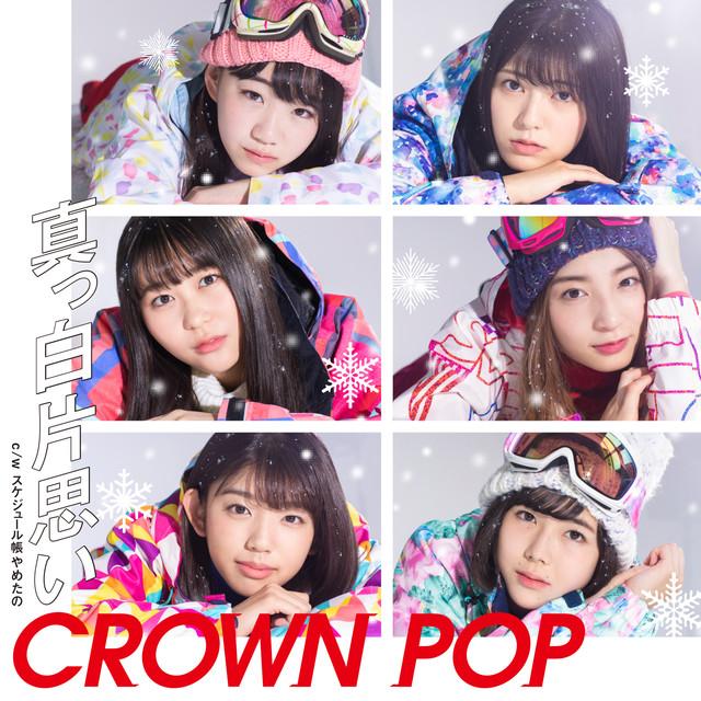 「ぜんぶクラポのせいだ」CROWN POP、冬の王道恋愛ソングのジャケ公開(コメントあり)