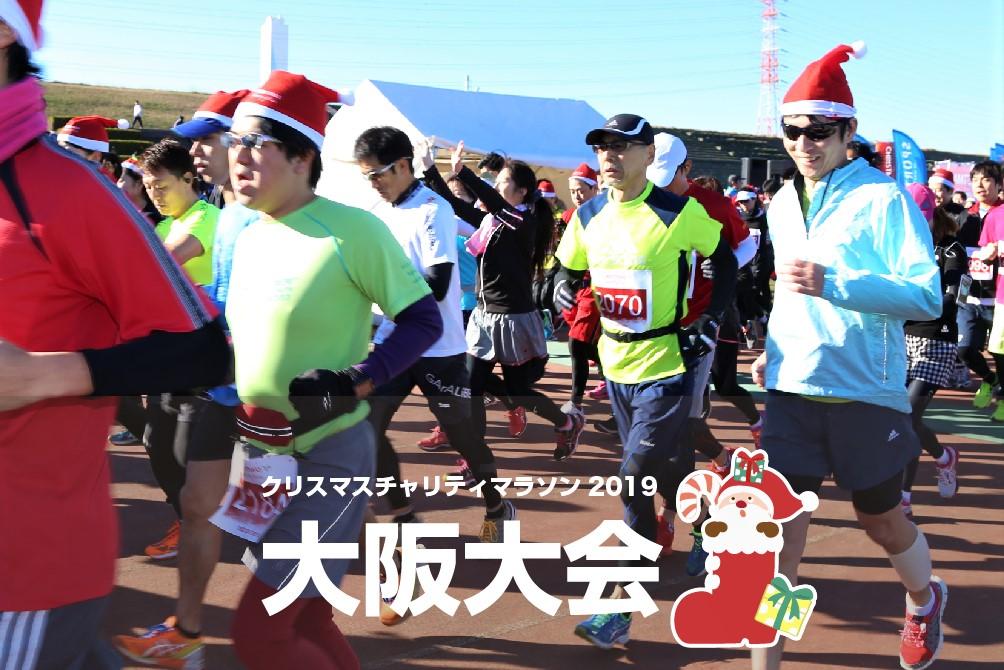 チャリティー マラソン ランナー 2019