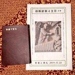 Image for the Tweet beginning: 先月の #東京ドームミサ から、久々の主日ミサに行ってみたり...  洗礼を受ける前からの、カトリックとの縁に、再び教わってるので、手持ちの祈りの友に加え、新しいポケットサイズの祈祷書を。  またひとつ、移動中でも祈れるツールが増えました✨
