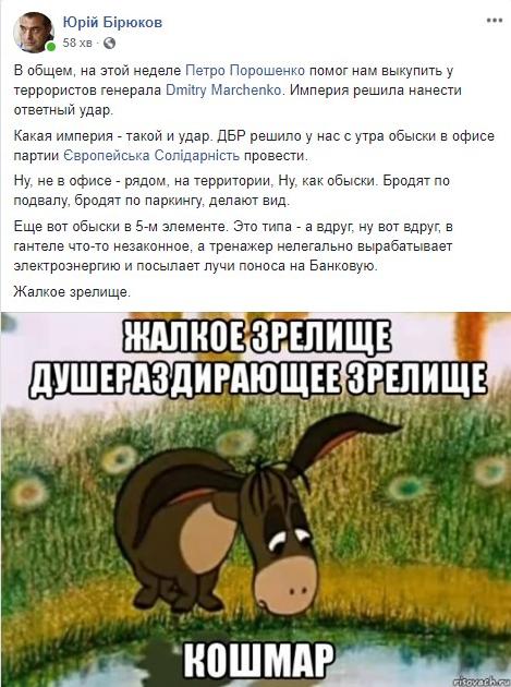 НАБУ и САП сообщили экс-нардепу Полякову о подозрении в незаконном получении компенсации за жилье - Цензор.НЕТ 6163
