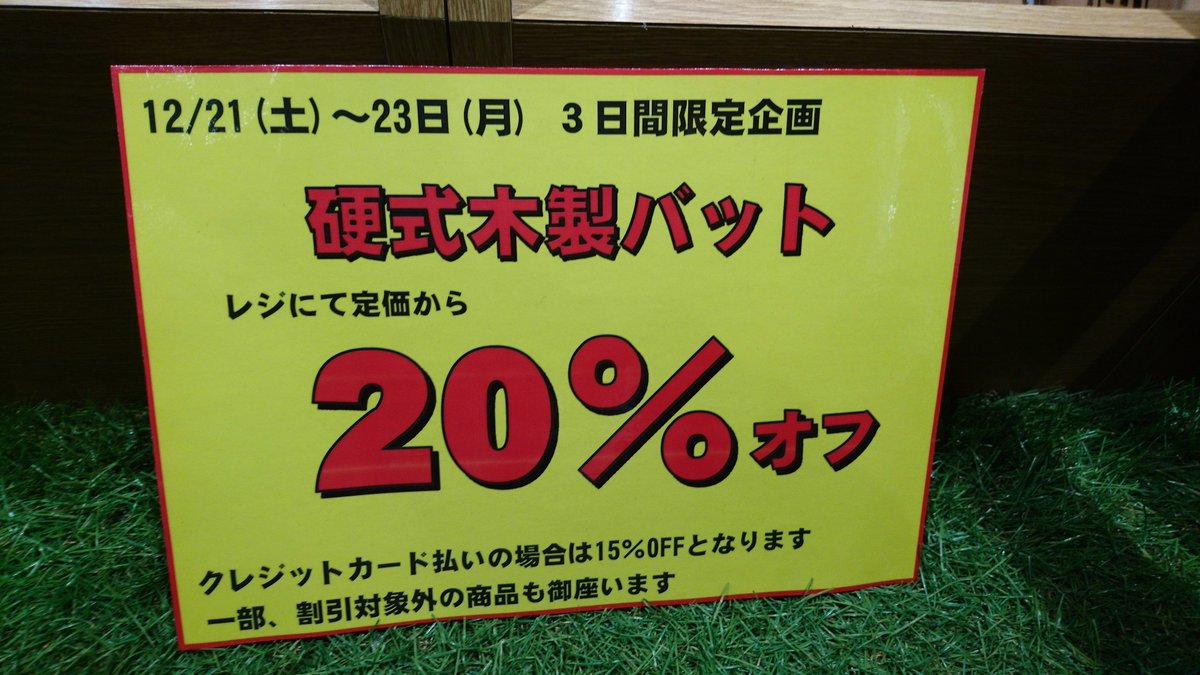 12/21(土)~12/23(月)の3日間限定企画!【硬式木製バット】レジにて20%off致します!※クレジットカード払いの場合は15%offとなります。皆様、宜しくお願い致します!