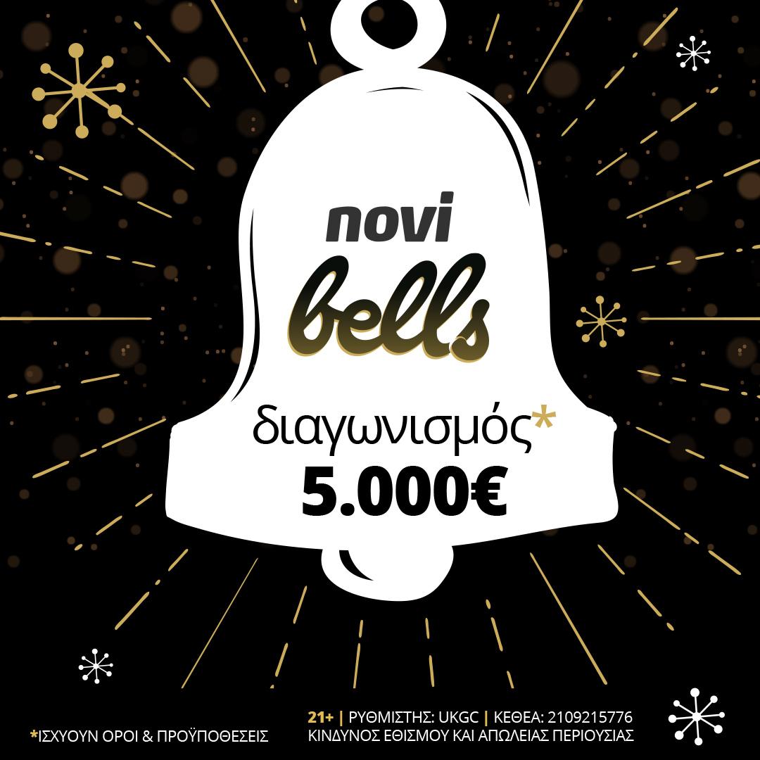 🔔 NoviBells, Novibells, Novibells, παντού! 🥳 5.000€* χαρίζουν οι καμπάνες της Novibet 🔗 https://www.novibet.gr/casino/novibells…  #Casino #Novibet #Novibells  21+/ Ρυθμιστής: UKGC/ ΚΕΘΕΑ: 2109215776/ Κίνδυνος εθισμού και απώλειας περιουσίας/ *Ισχύουν Όροι και Προϋποθέσεις