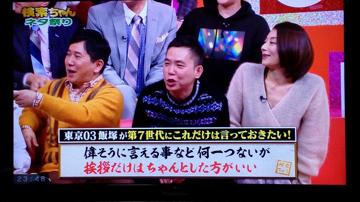 東京 03 挨拶
