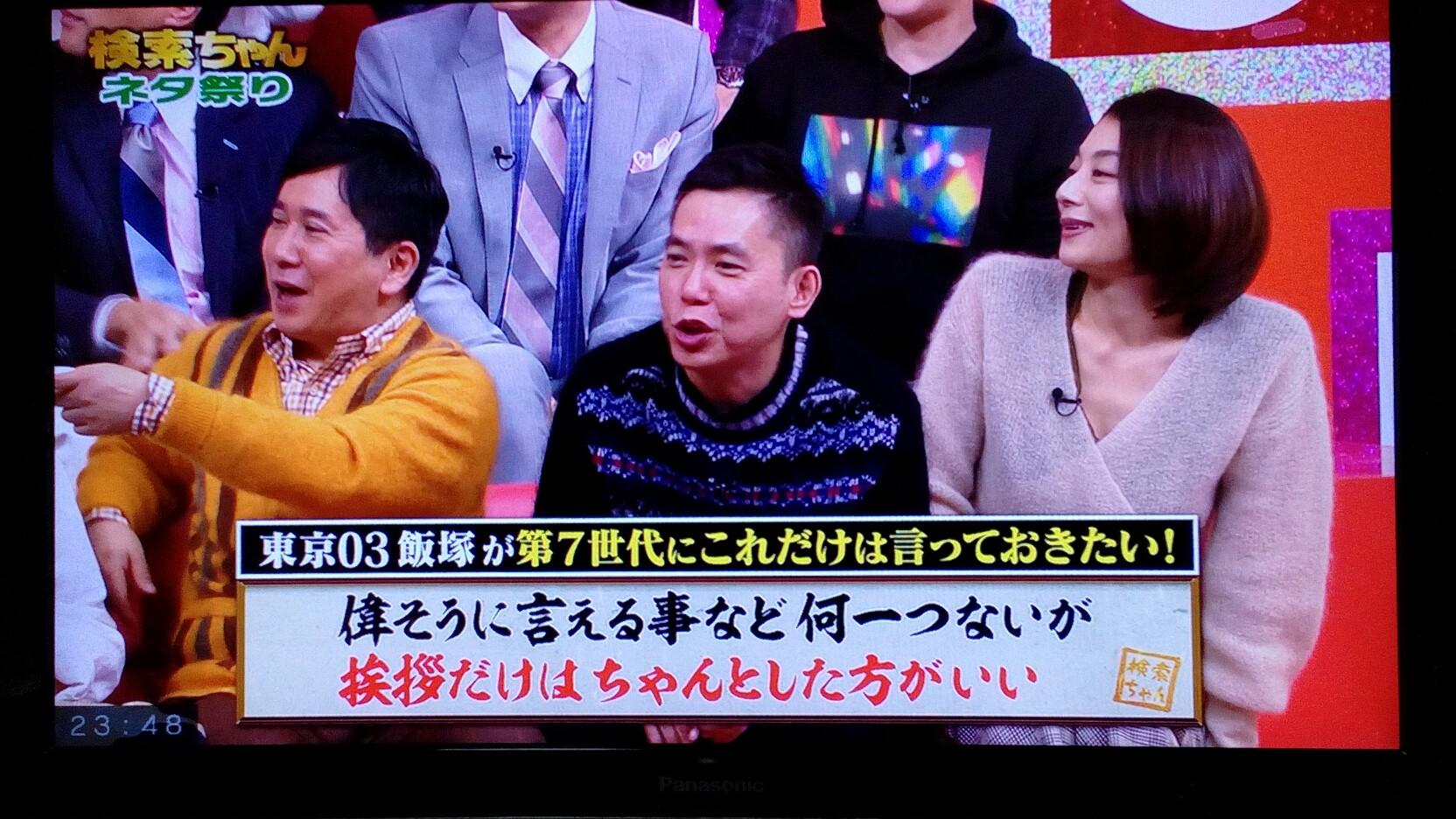 と 東京 03 紳助