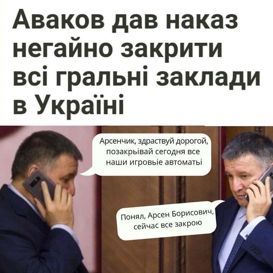 Игорный бизнес возглавляют те, кто должен ему противодействовать, - Рябошапка - Цензор.НЕТ 2028