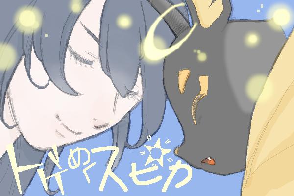 めく スピカ アニメ トゲ