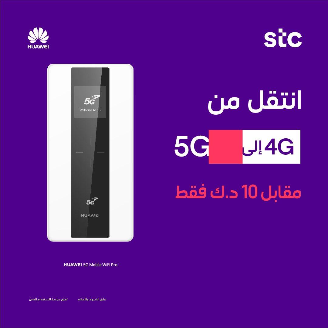 Stc Kuwait On Twitter أهلا وسهلا بكم يتوفر جهاز Huawei 5g Mobile Wifi Pro على باقات الجيل الخامس 5g إبتداء من باقة 17 500 د ك للمزيد من التفاصيل يرجى زيارة موقعنا الإلكتروني