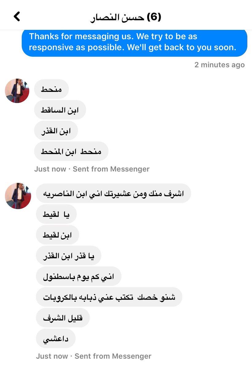 عمر الجنابي On Twitter تعرضت للتهديد برسائل خاصة على صفحتي في