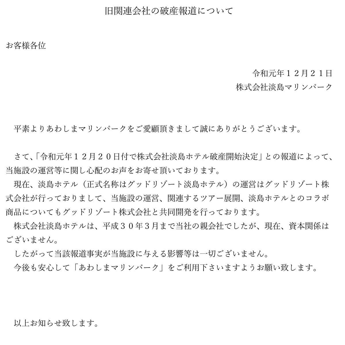 【お知らせします】12/21 令和元年12月20日付で株式会社淡島ホテル破産開始決定の報道があり、お客様・関係者方の皆様には、ご心配をおけしてすいません。 以下の、文章を掲載させて頂きます。 今後も、あわしまマリンパークを宜しくお願い致します。