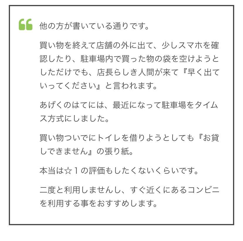 未払い セブン 東 大阪 給料 店主「24H営業やめるわ」 セブン「じゃ店明け渡して」