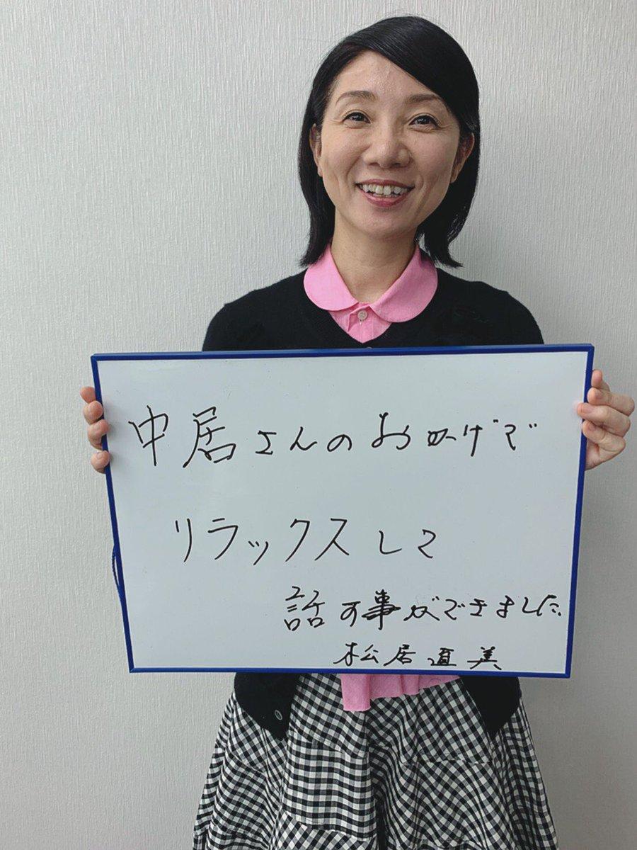 松居直美 hashtag on Twitter