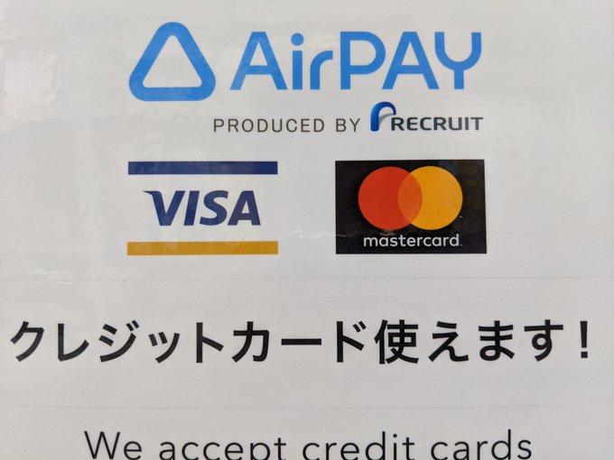 本日よりクレジットカード決済が可能になりました!現在はVisa/Mastercard(R)のみ対応となりますが今後、他の決済方も順次対応予定となります。決済方法が増えた場合順次お知らせいたしますので宜しくお願い致します。