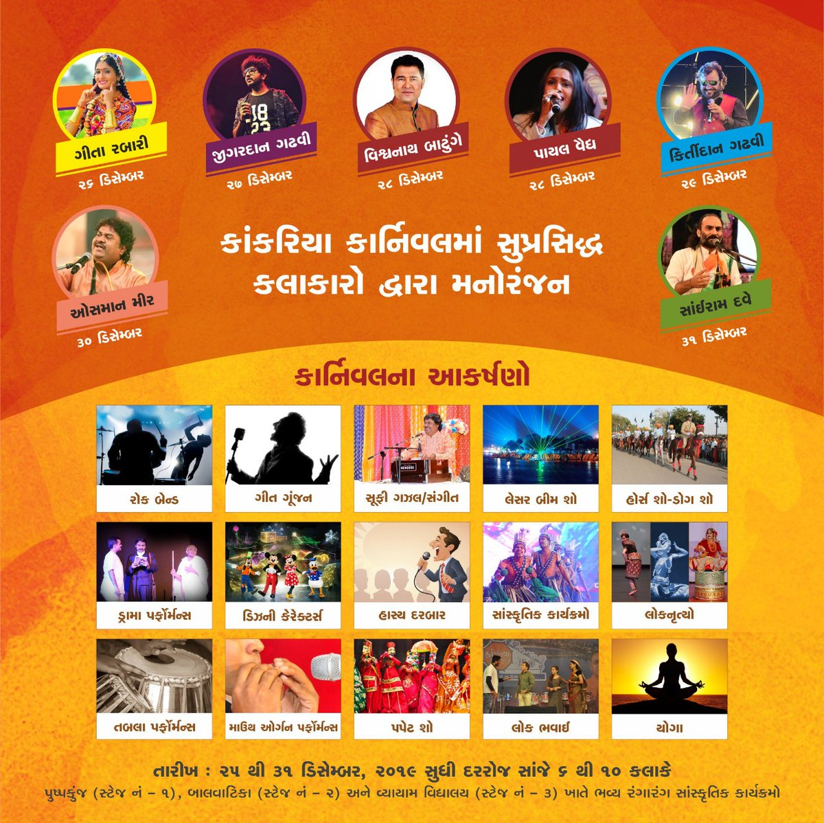 Renown singers to give performances at Kankaria Carnival 2019