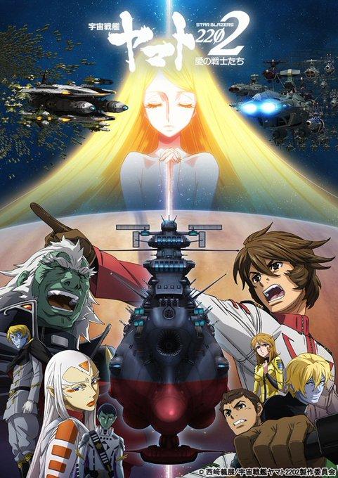 2205 なる 宇宙 戦艦 ヤマト 旅立ち 新た