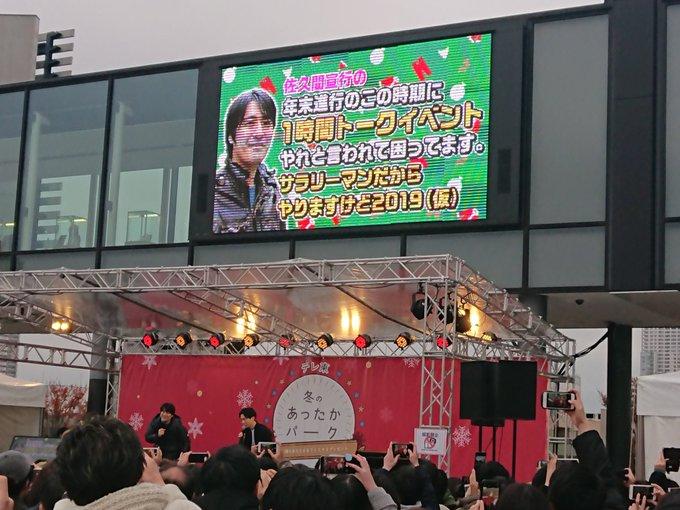 佐久間 宣行 イベント