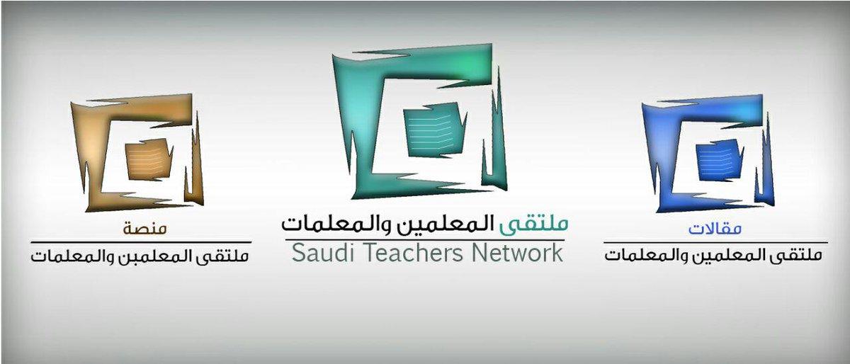 ملتقى المعلمين والمعلمات On Twitter حساباتنا في تويتر 1 ملتقى