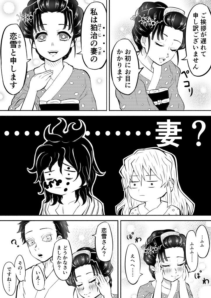 の 刃 滅 ヤンデレ 鬼 ss