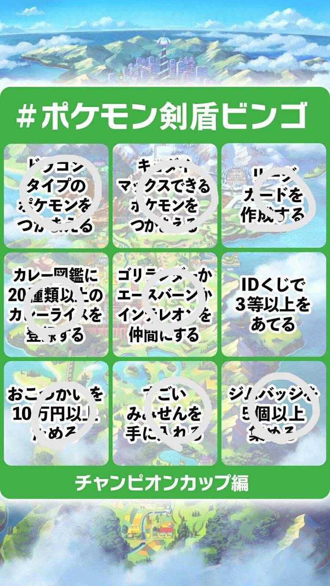 剣 カレー 図鑑 盾 ポケモン