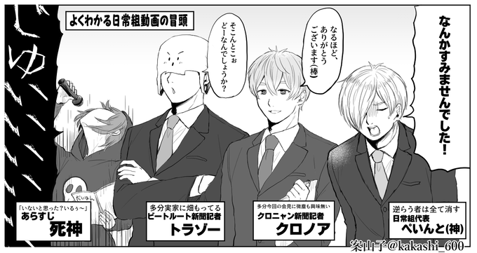 日常 組 メンバー