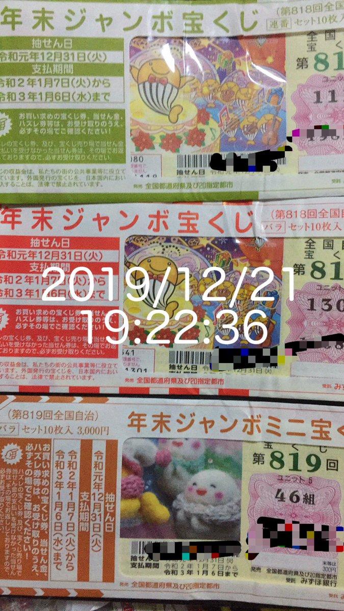 全国自治宝くじ819回当選番号