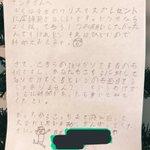 今年もサンタさん宛に息子が手紙を書いていたwなんだか頼もしい内容!