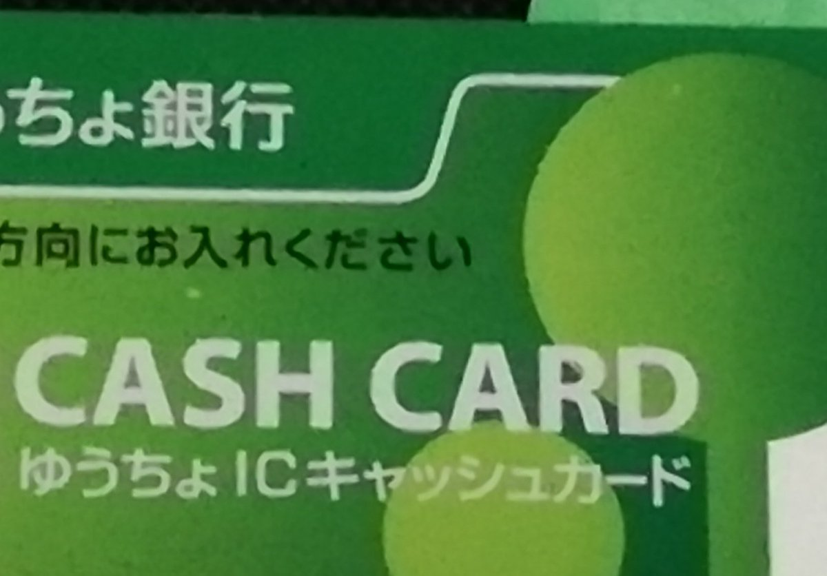 再 発行 カード ゆうちょ