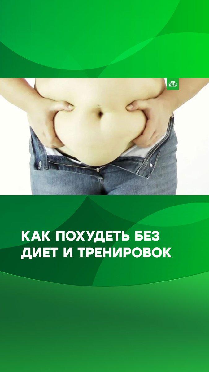 Способы похудеть без диет и тренировок