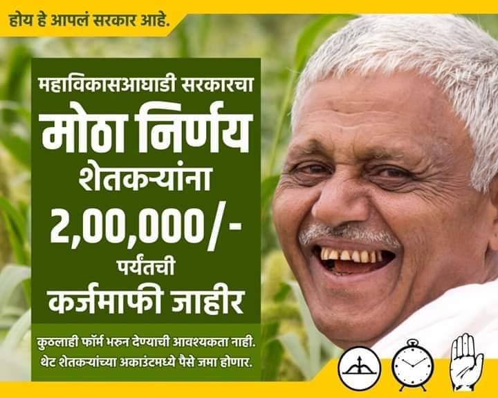 अभिनंदन महाविकाआघाडी सरकार  होय हे आपलं सरकार आहे.. #mahavikasaghadi  #ncpyouthofficial #Maharashtra #NCP #shivsena #congress @dhananjay_munde @AjitPawarSpeaks  @supriya_sulepic.twitter.com/L0E9vXvxEZ
