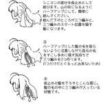 不器用でも出来る簡単「アルトリア髪」のやり方が図解されててかなり分かりやすい