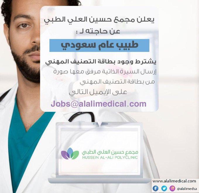 يعلن #مجمع_حسين_العلي_الطبي فى الهفوف   عن حاجته لطبيب عام سعودي   الرجاء ارسال السيرة الذاتية على Jobs@alalimedical.com  #وظائف_الشرقية #وظائف #وظائف_شاغرة #الاحساء #الهفوف