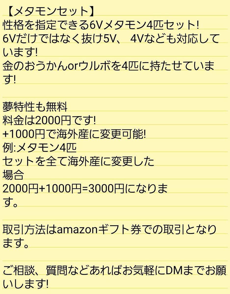 メタモン ポケモン 剣 6v 盾