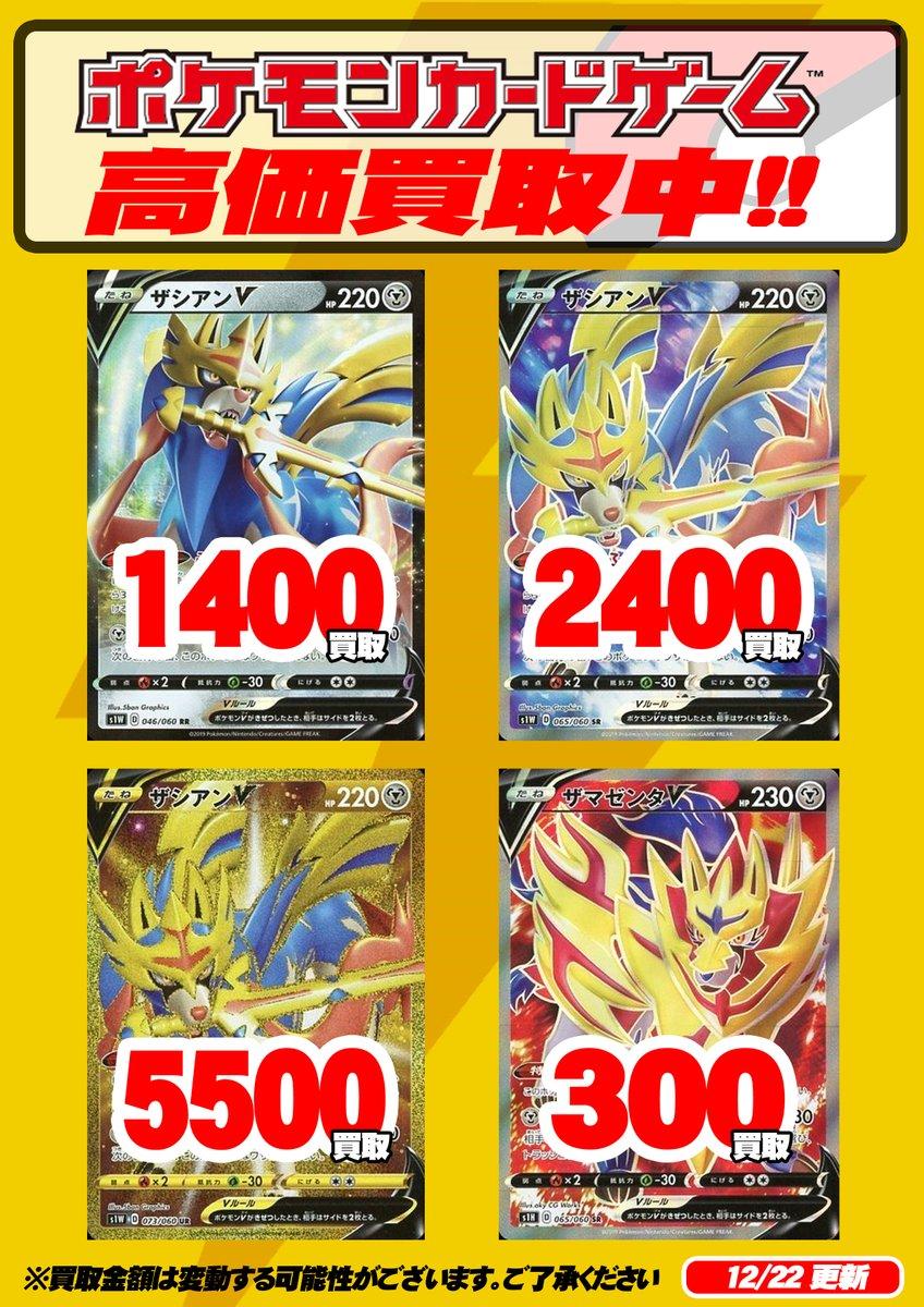 ポケモン カード シールド 買取