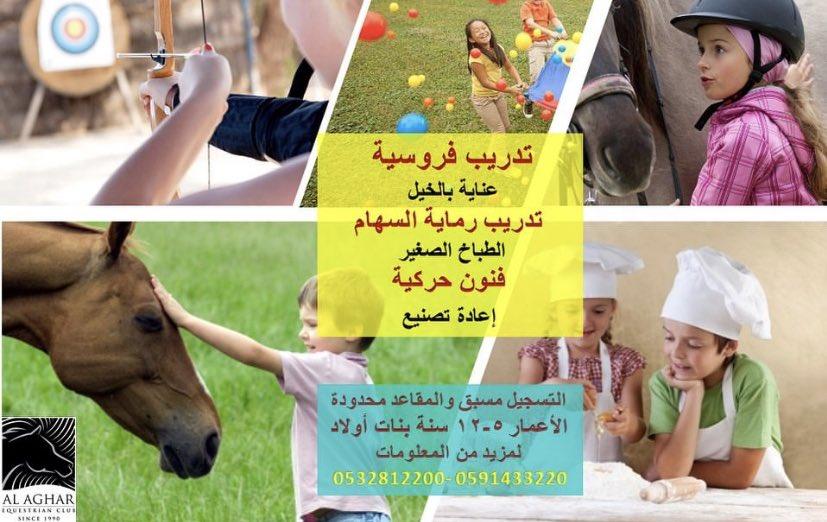 نادي الأغر Alaghar Club Twitter
