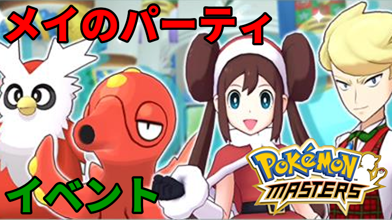 本日1本目の動画は【ポケマス】です♪クリスマス衣装のメイちゃんのイベントストーリーを攻略していきます!!動画→#ゲーム実況