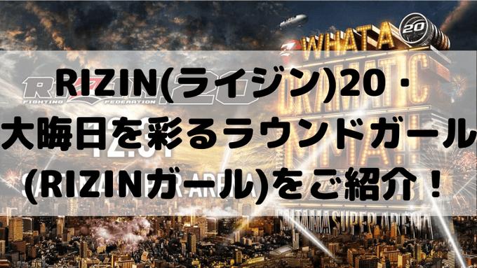 ライジン 20