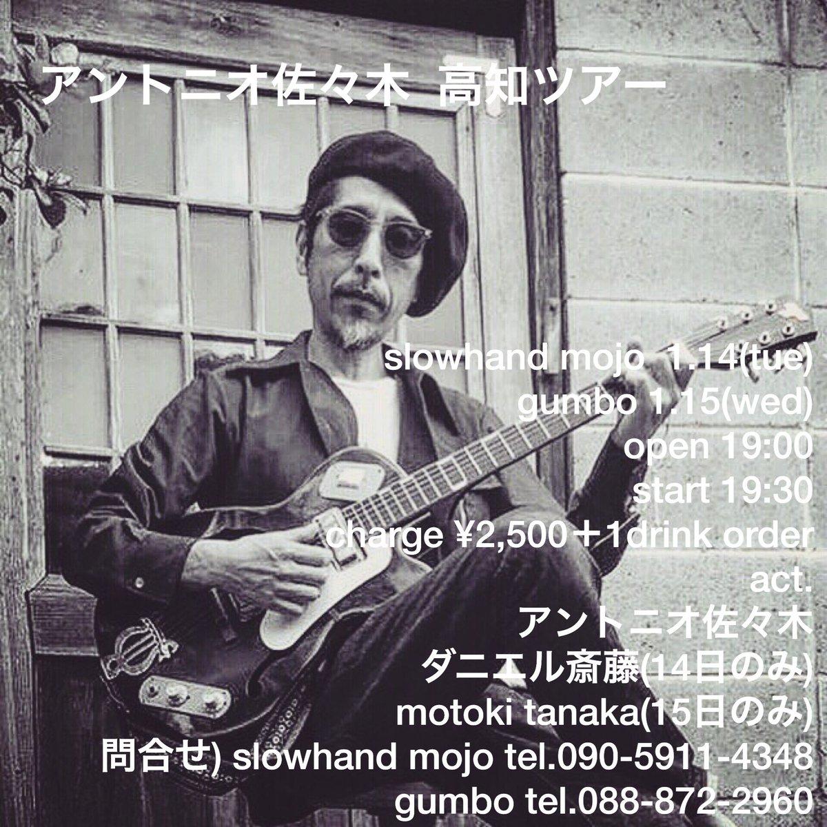 アントニオ 斎藤