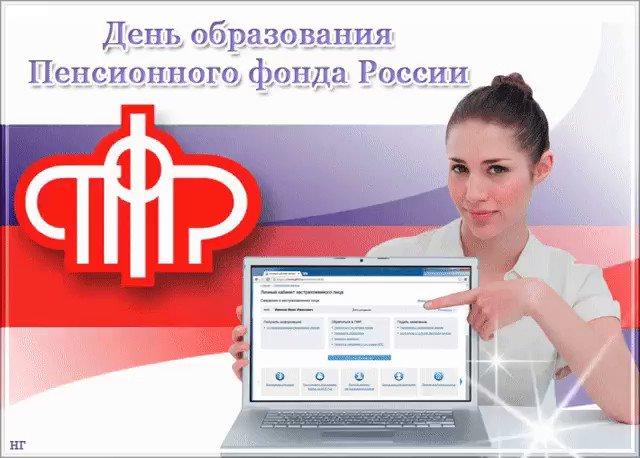 давно поздравления с днем пенсионного фонда украины легкостью