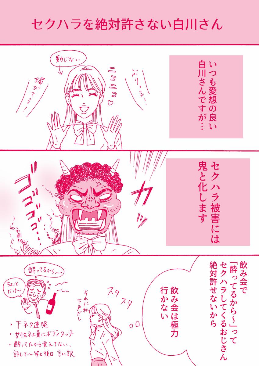 白川 さん 強め 美女 メンタル