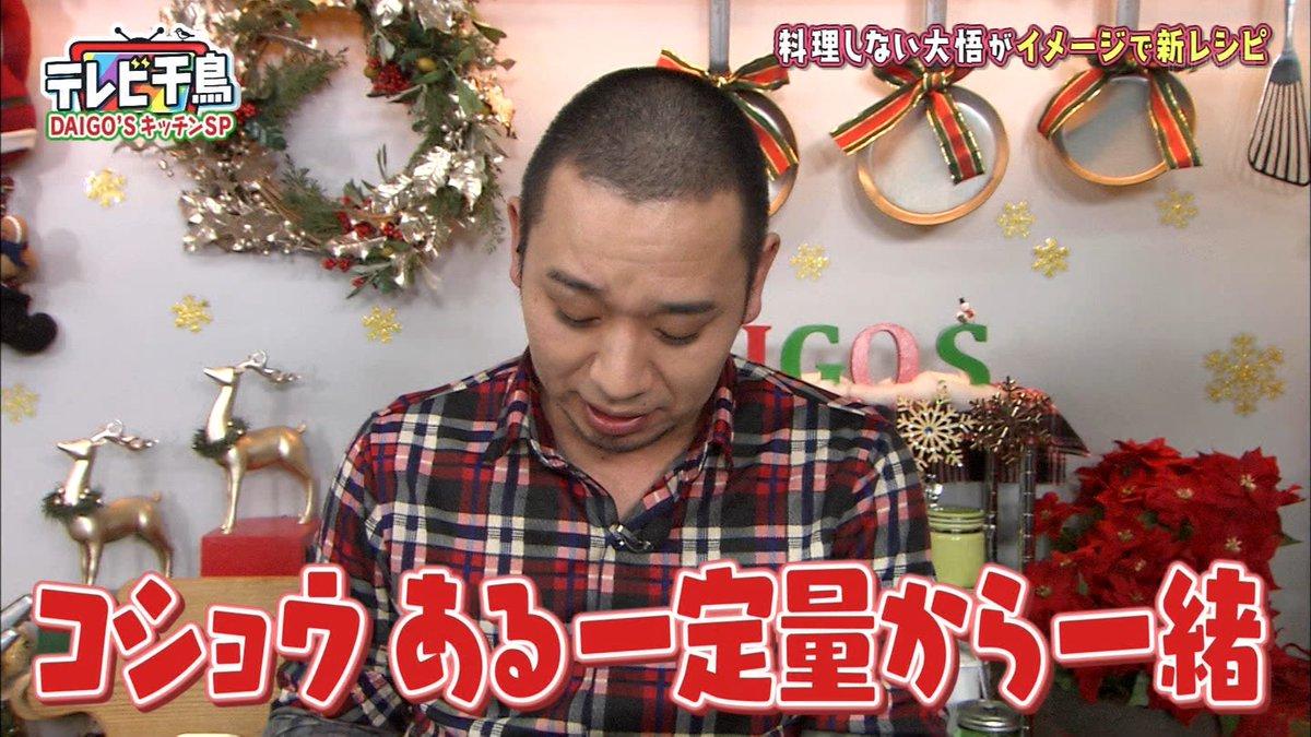 キッチン ダイゴ クリスマス ズ