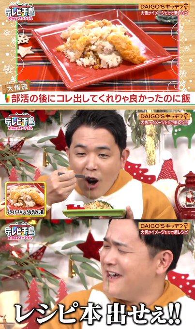 ズ キッチン レシピ ダイゴ