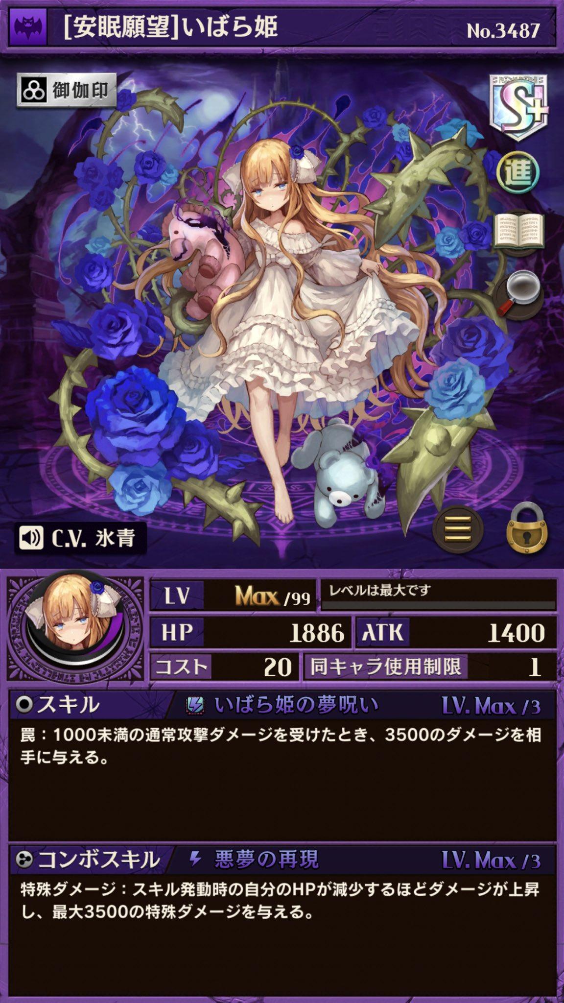 いばら姫 オセロニア