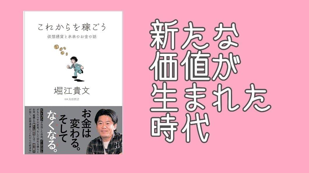 【AI書評】新たな価値が生まれた時代『 これからを稼ごう: 仮想通貨と未来のお金の話』 キャッシュレス社会に移行すると同時に広がりを見せるトークンエコノミー。手元に現金が無く、オンラインでシームレスにつながる経済世界が広がれば、可能性は無限大だ。@takapon_jp