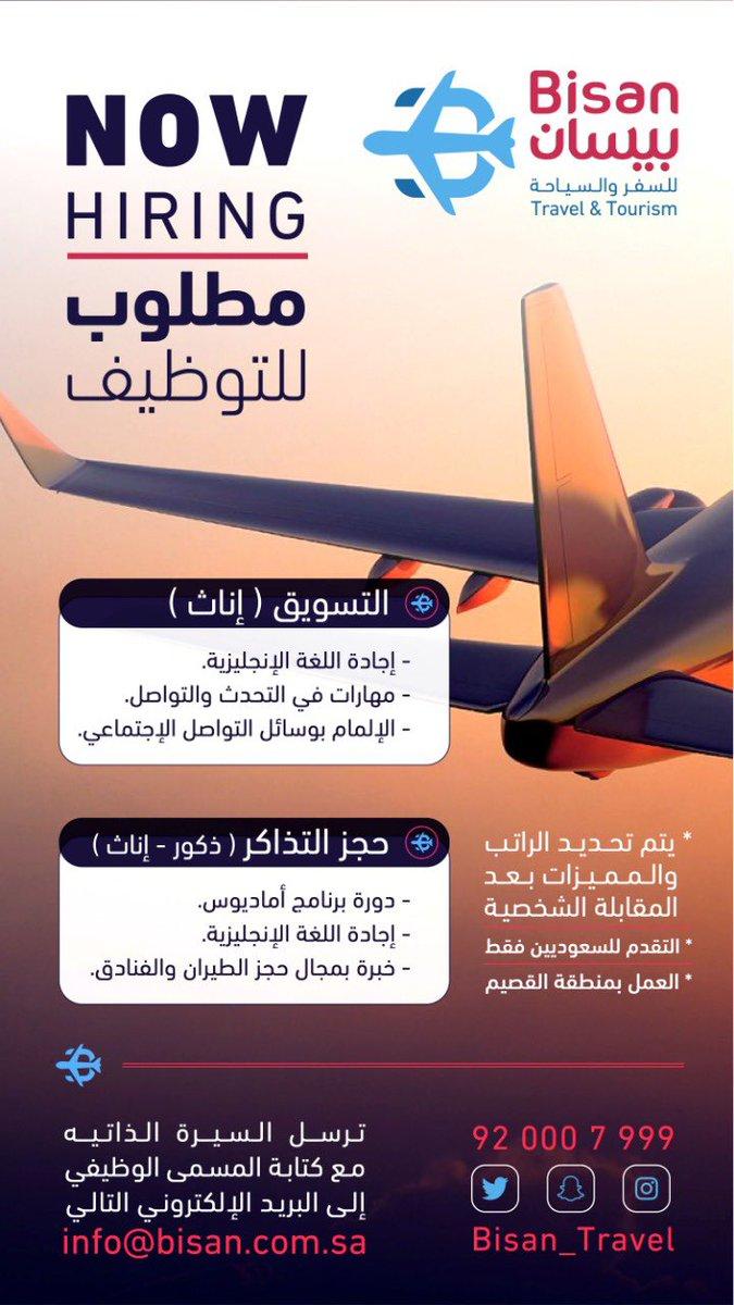 تعلن وكالة بيسان للسفر والسياحة عن وظائف للسعوديين من الجنسين فى #القصيم   - التسويق ( للنساء ) - ججز التذاكر ( للجنسين )  الايميل info@bisan.com.sa  #وظائف_نسائية #وظائف_القصيم #وظائف_شاغرة
