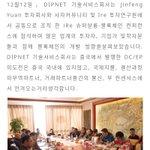 Image for the Tweet beginning: The DIPNET Biweekly report (2019.12.09-2019.12.22)