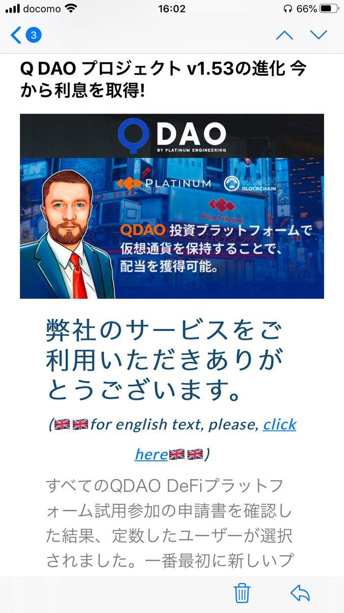 BTCNEXTで稼げます。今の仮想通貨をBTCNEXTに預けましょう!#BTCNEXT#QDAO#NOAHP