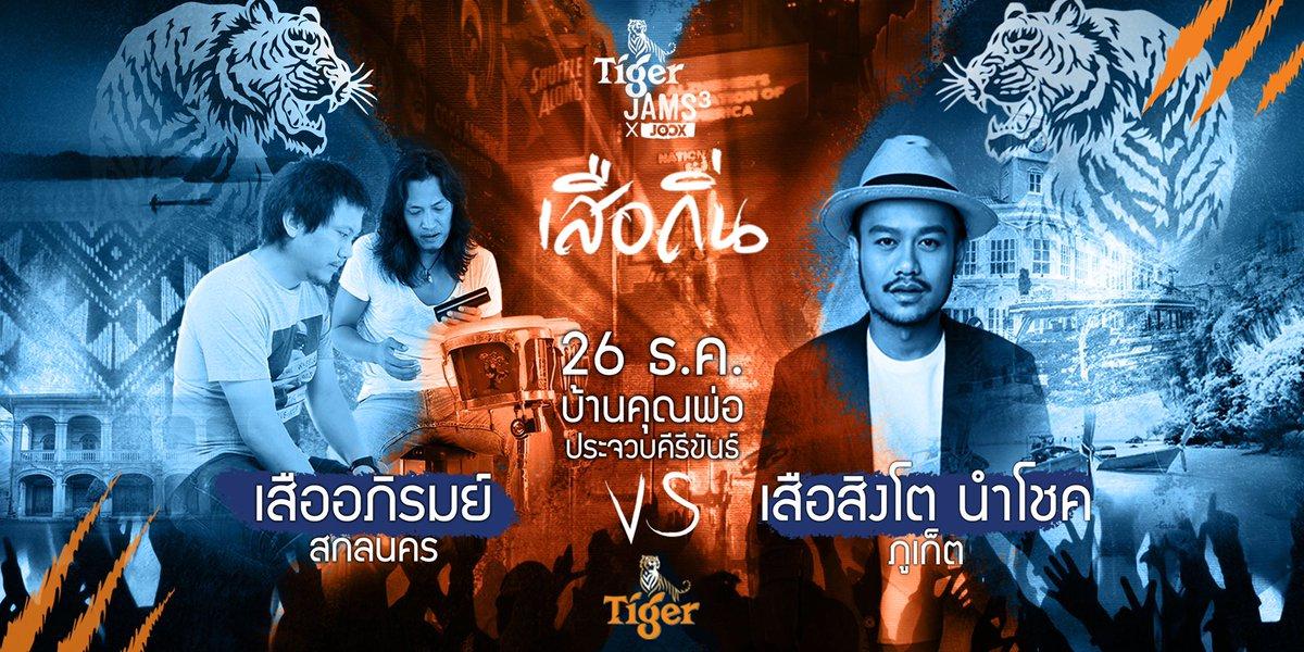 26 ธ.ค. นี้! มา JAMS กันที่ร้านบ้านคุณพ่อ @ประจวบฯ พบกับการ Feat. ครั้งพิเศษ! เสือ #อภิรมย์ VS เสือ @SingtoNumchok ที่พร้อม UNCAGE ทุกประสบการณ์ทางดนตรี งานนี้เสือตัวจริงห้ามพลาด #TigerJams3xJoox #เสือถิ่น #TigerBeerTH @JOOXTH *งานนี้สงวนสิทธิ์ให้ผู้เข้างานมีอายุ 20 ปีขึ้นไป https://t.co/BNVVZmUOoX
