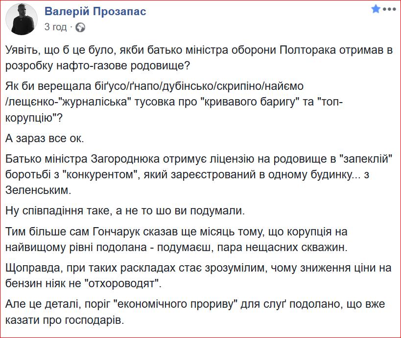 Зеленський призначив Тимченка новим главою СБУ Рівненщини - Цензор.НЕТ 6545